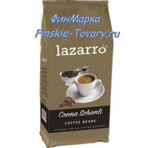Кофе из Финляндии Lazarro-Crema-Schuemli